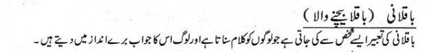 khawab nama Baqulla Bechne Wala Dekhna
