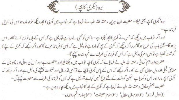 Khawab Nama Khwab Main Bakri Ka Bachha Dekhna
