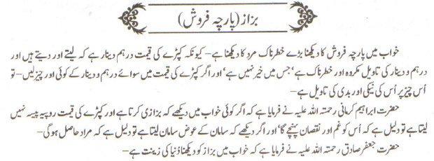 khwab nama khwab main bazaz parcha farosh dekhna