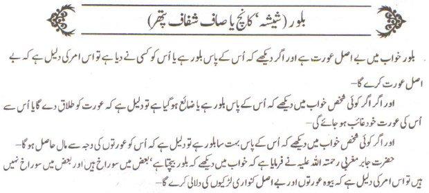 Khawab Nama Khwab Main sheesha Dakhna