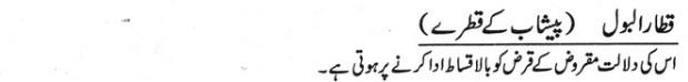 Khawab Nama Khwab Main Peshab K Qatre Dekhna