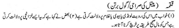 khwab nama khwab main pital ki surahi dekhna