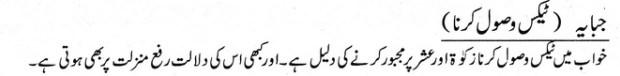 Khawab Nama Khwab Main Tex Wasool Karna