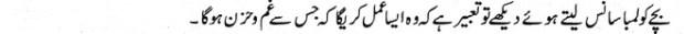 khwab ki tabeer khwab main lamba sans lena