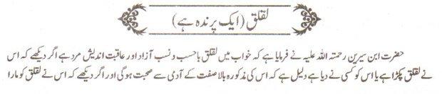 khwab nama khwab main laq laq parinda dekhna