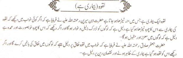 khwab nama khwab main laqwa bimari dekhne ki tabeer