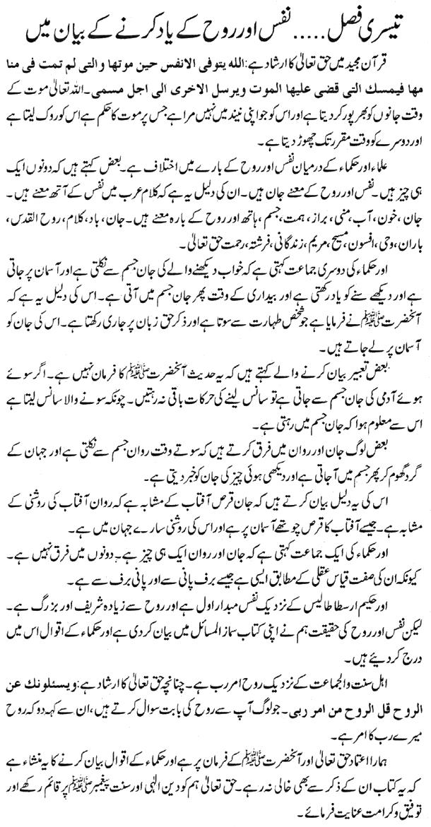 khwabon ki tabeer Nafs Aur Rooh Ka Yaad Karna