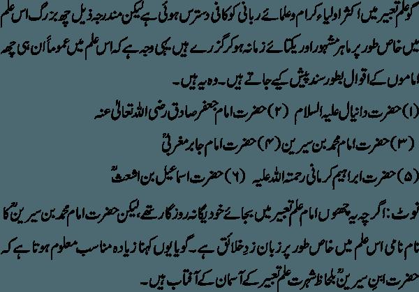 khawbon ki tabeer khawab nama k 6 Imaam
