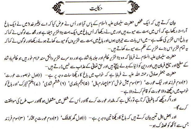 khwab nama khwab main Hikaya khinzeer dekhna