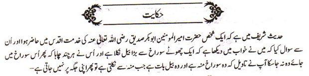 khwab nama khwab main Hikayat bail dekhna
