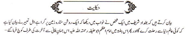 khwab nama khwab main Hikayat sitary dekhna