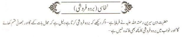 Khawab Nama Khwab Main Barda Froshi Dekhna