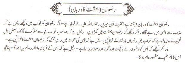 khwab ki tabeer Khwab Main Rizwan Dekhna