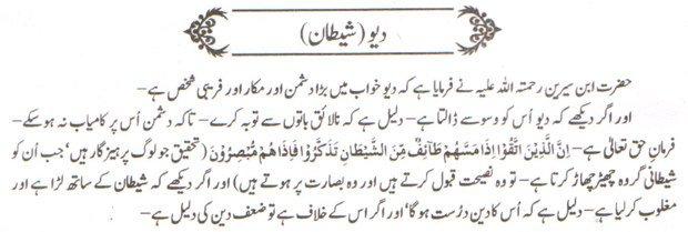 Khawab Nama khwab main Shaitaan dekhna