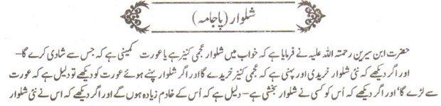 khwab ki tabeer khwab  main Shalwar dekhne ki tabeer