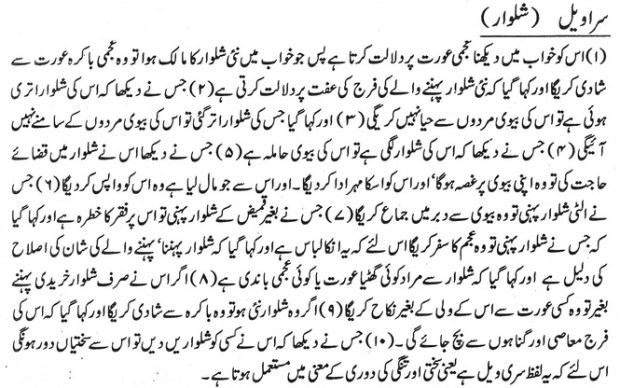 Shalwar3