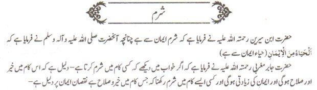 khwabon ki tabeer khwab main Sharam karna dekhna