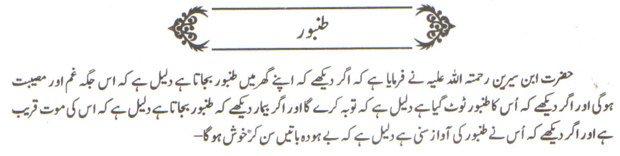 khwab nama khwab main Tanboora dekhne ki tabeer