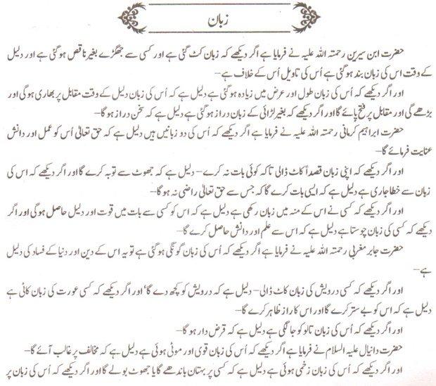 khwab ki tabeer khwab main Zabaan dekhna