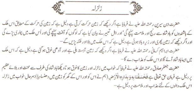 khwab ki tabeer Khwab Men Zalzlaa Dakhna