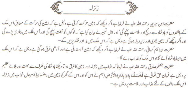 Khawab Nama Khwab Main Zalzlaa Dakhna