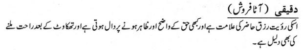 khawab nama khwab main aata froosh dekhna