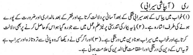 khwab ki tabeer Aab paashi sairabi