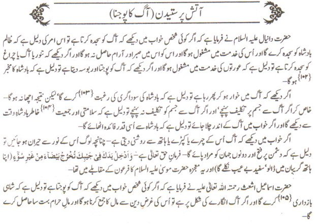 Khawab Nama khwab main Aag ki pooja karna
