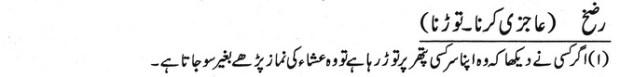 khwab nama khwab main aajzi karna dekhne ki tabeer