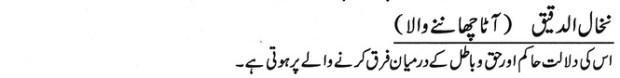Khawab Nama khwab men aata chaney wala dekhna