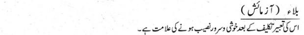 khawab nama khwab main aazmaish dekhna