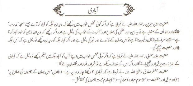 khawab nama Khwab Main Abaadi Dekhna