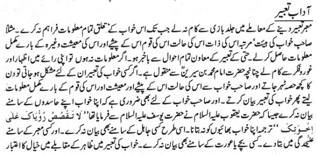 Khawab Nama khwab main adab e tabeer dekhna