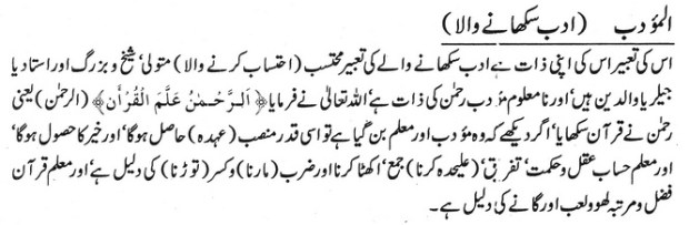 Khawab Nama khwab main Adab Sikhane Wala dekhna