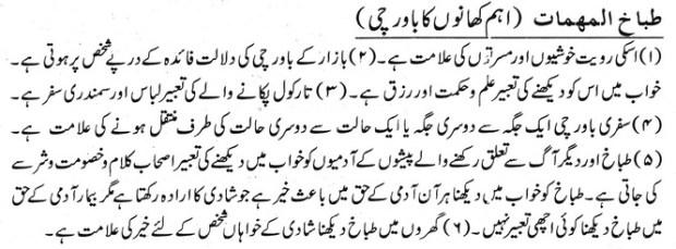 khawab nama Aham Khano Ka Bawarchi Dekhna