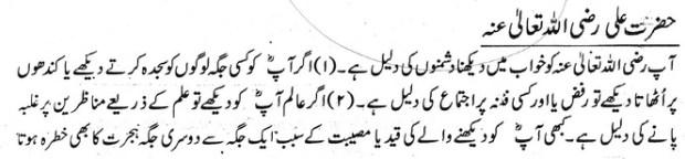 khwab nama khwab main hazrat  ali r a ko dekhna