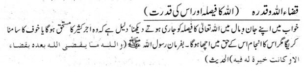 khwab nama khwab main allah ka faisla or uski qudrat