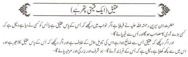 khwab nama khwab main aqeeq dekhne ki tabeer