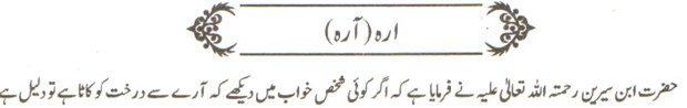 Khawab Nama khwab main Aarah dekhna