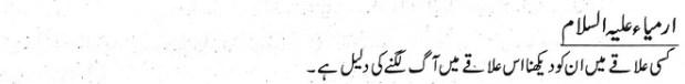 khawab Nama armiya alaih alsalam ka dedar karna