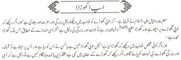 khwab nama khwab main asp ghora dekhna