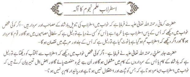 Khawab Nama khwab main aastar laab dekhna