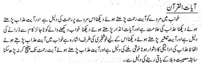 Khawab Nama khwab main ayat al quraan parhana