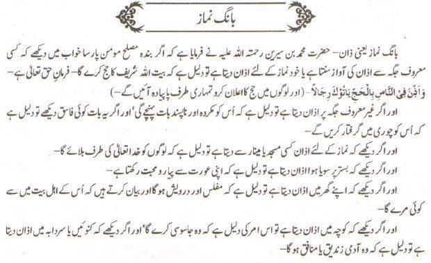khawab Nama khwab main Azaan sunna dekhna