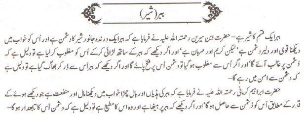 Khawab Nama Khwab Main Babbar Sher Dekhna