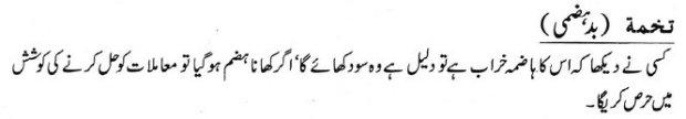 Khawab Nama Khwab Main Bad Hazmi Hona