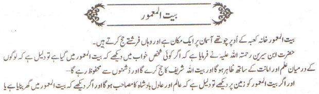 khawab nama khwab main Bait Almamoor Dekhna