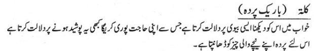 Khawab Nama Khwab Main Bareek Parda Dekhna