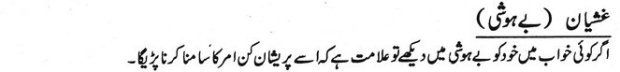 Khawab Nama Khwab Main Be Hosh Hona