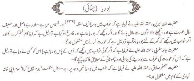 Khawab Nama Khwab Main Booriya Dekhna